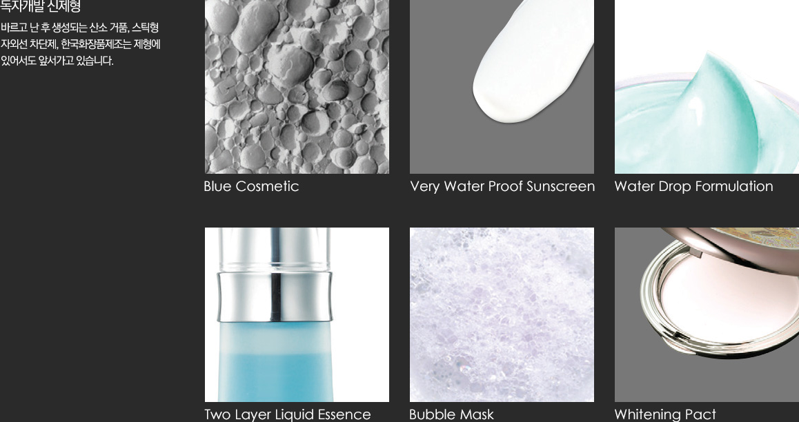 New texture created with patented technology Oxygen foam generated after application, stick-type UV protectant-- Hankook Cosmetics Manufacturing is advancing the texture of products. Blue Cosmetic Very Water Proof Sunscreen Water Drop Formulation Two Layer Liquid Essence Bubble Mask Whitening Pact